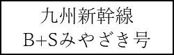 B+Sみやざき号.jpg