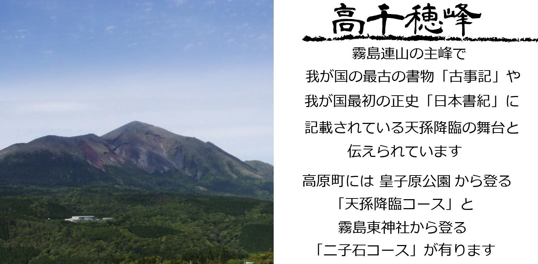 高千穂峰top.jpg