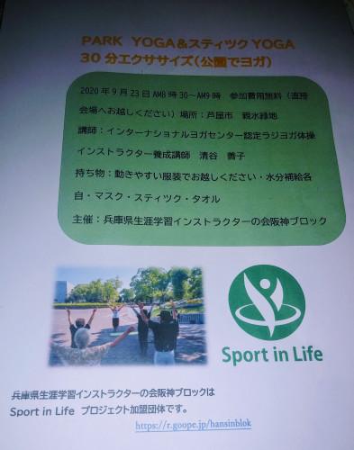 IMG00061_2.jpg公園芦屋市.jpg