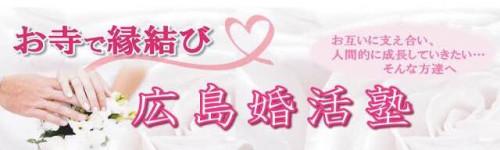 お寺で縁結び!第8回広島婚活塾 ~良縁成就の集い~ のご案内