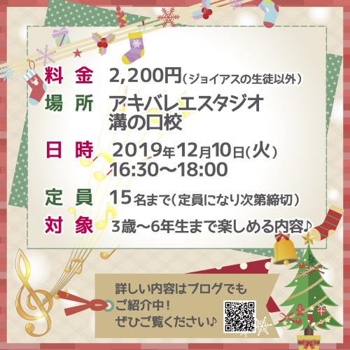 191026_アキバレエ_クリスマス英語講座_正方形 (2).jpg