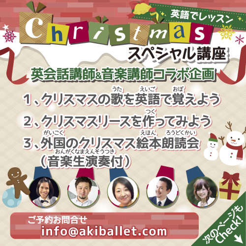 191027_アキバレエ_クリスマス英語講座_正方形 (2).jpg