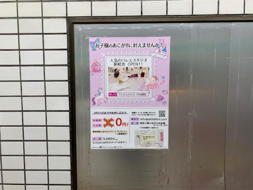 中央林間アキバレエスタジオNo.1-1.jpeg