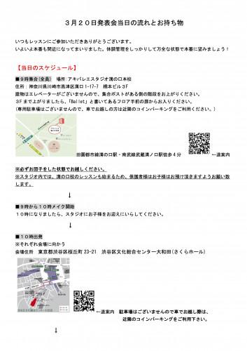 3月20日合同発表会当日のお知らせ .jpg