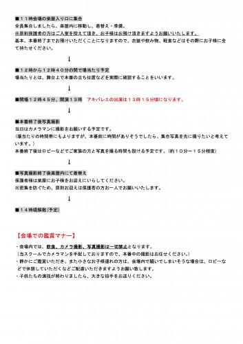 3月20日合同発表会当日のお知らせ 2.jpg