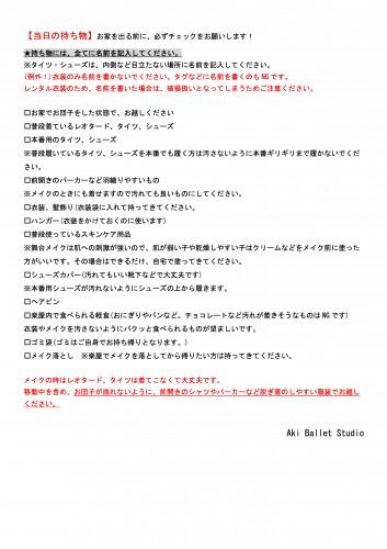 3月20日合同発表会当日のお知らせ 3.jpg