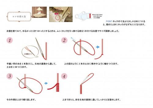 ムシの作り方.jpg