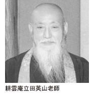 耕雲庵立田英山老師.jpg