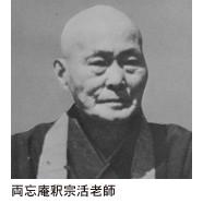 両忘庵釈宗活老師.jpg
