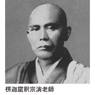 楞迦窟釈宗演老師.jpg