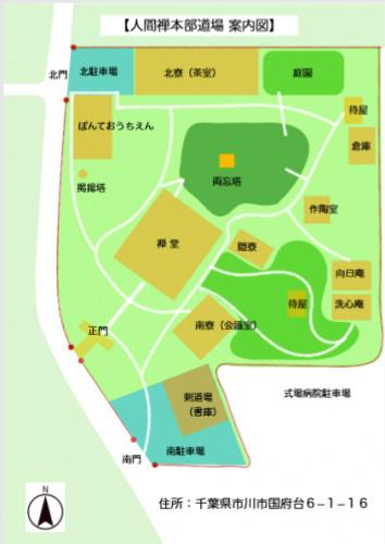 本部道場 案内図.png