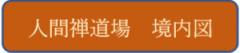 人間禅道場 境内図文字バナー.png