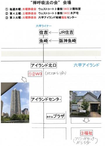 六アイ静座会アクセス.jpg