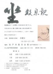 松戸静座会6-8月.jpg