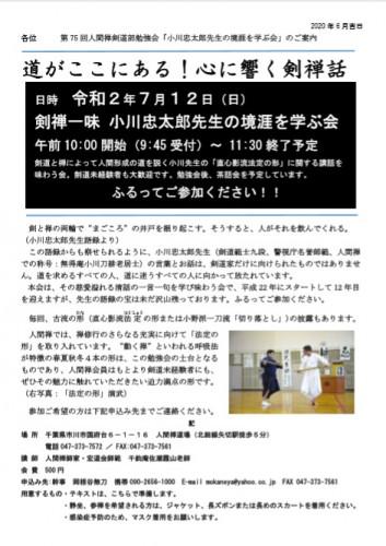 第75回小川先生の境涯を学ぶ会チラシ.jpg