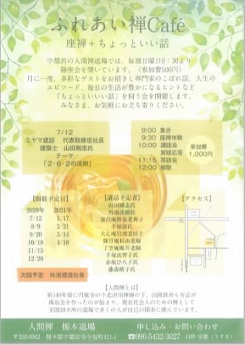 栃木ふれあい禅カフェ.jpg