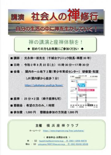 横浜講演8月22日.jpg