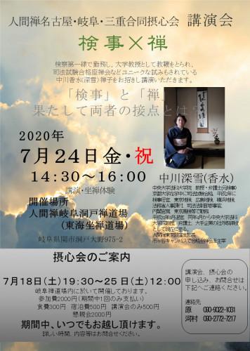 岐阜講演7月24日.jpg