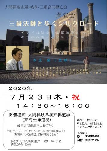 岐阜講演7月23日.jpg