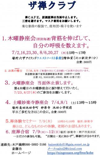 禅呼吸法の会ポスター202007-08写真.jpg