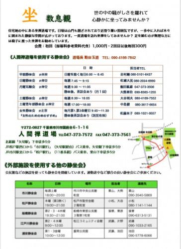 2020静座会チラシ(0706).jpg
