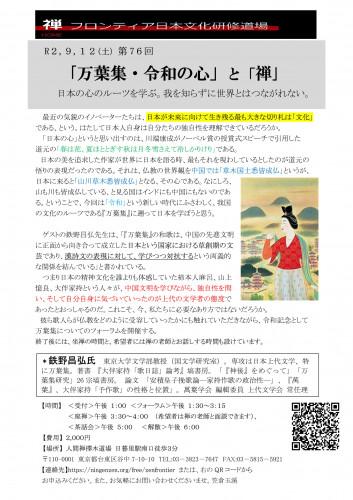 No.76禅FRチラシ-1.jpg