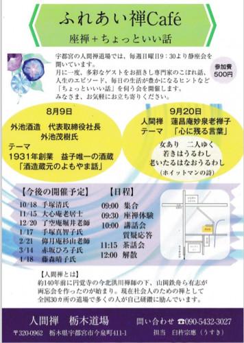 栃木ふれあい禅カフェ8月9月.jpg