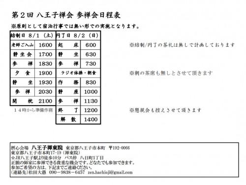 第2回八王子禅会 参禅会日程表.jpg