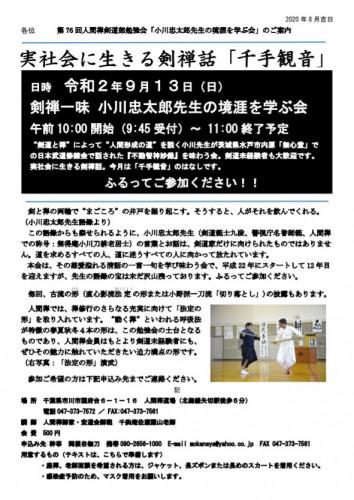 第76回剣道部勉強会.jpg