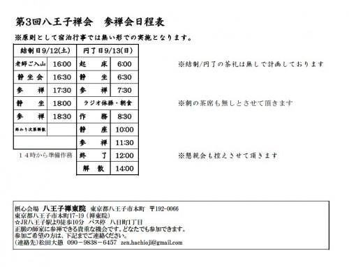 八王子参禅会日課表.jpg