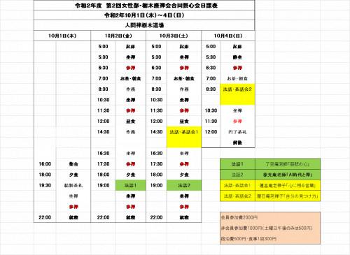 10月女性部・栃木合同摂心会日程20200909.png