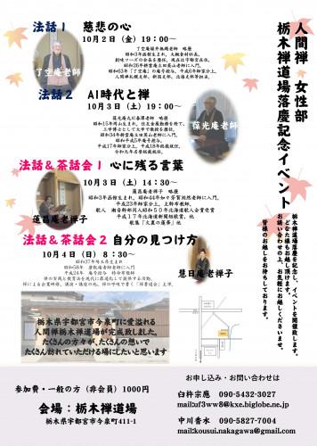 女性部栃木合同摂心会チラシ(住所変更後).jpg