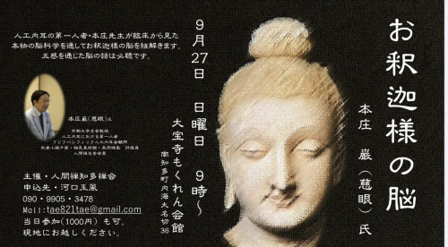 0927知多講演会「お釈迦様の脳」.jpeg
