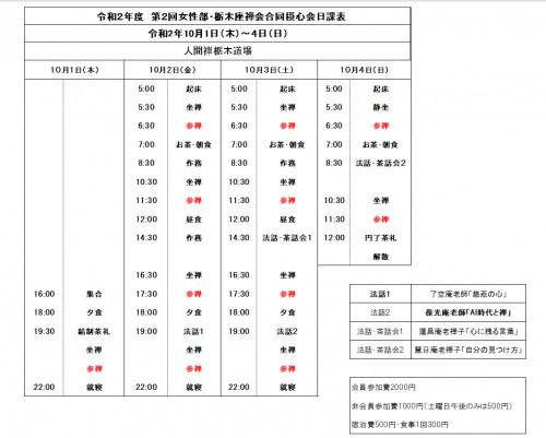 女性部栃木合同摂心会日課表20200919(背景白3).png