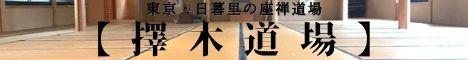 擇木道場バナー(畳).jpg
