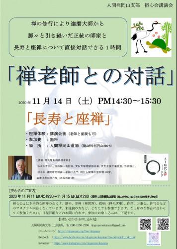 岡山講演11月.jpg