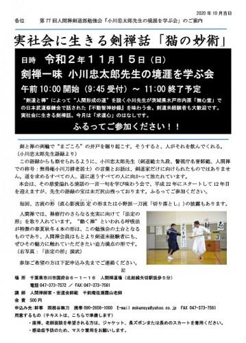 77回剣道部勉強会.jpg