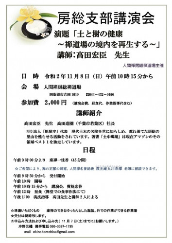 房総講演会11月8日.jpg