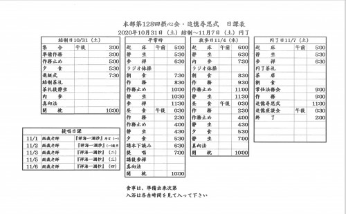 秋季本部摂心会日課表.jpg