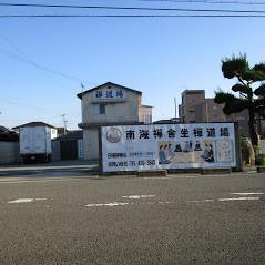 道路から和歌山道場.JPG