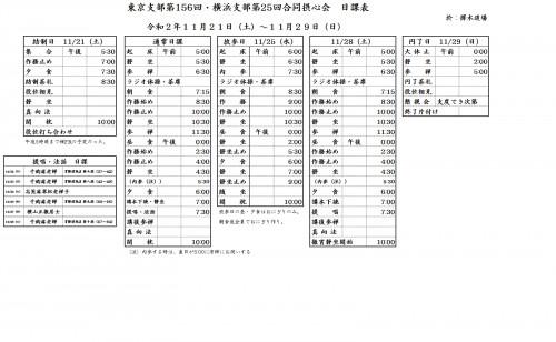 HP用日課表20201123.png