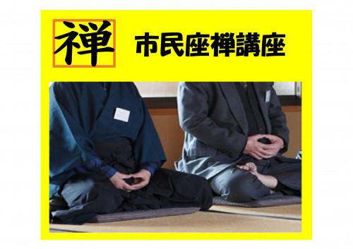 市民座禅講座ポスター.jpg