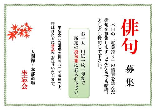 中央紅葉狩り俳句募集.jpg