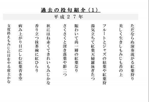 紅葉狩り投句1(H27年).jpg
