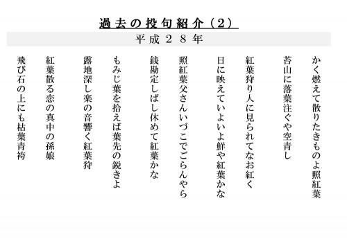 紅葉狩り投句2(H28年).jpg