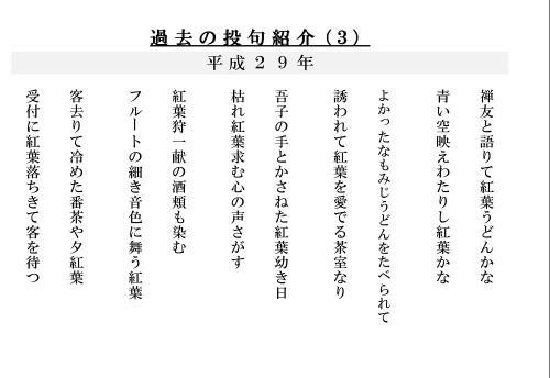 紅葉狩り投句3(H29年).jpg