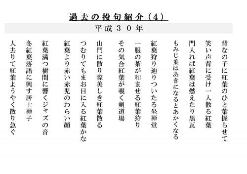 紅葉狩り投句4(H30年).jpg
