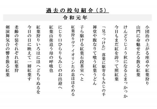 紅葉狩り投句5(R1年).jpg