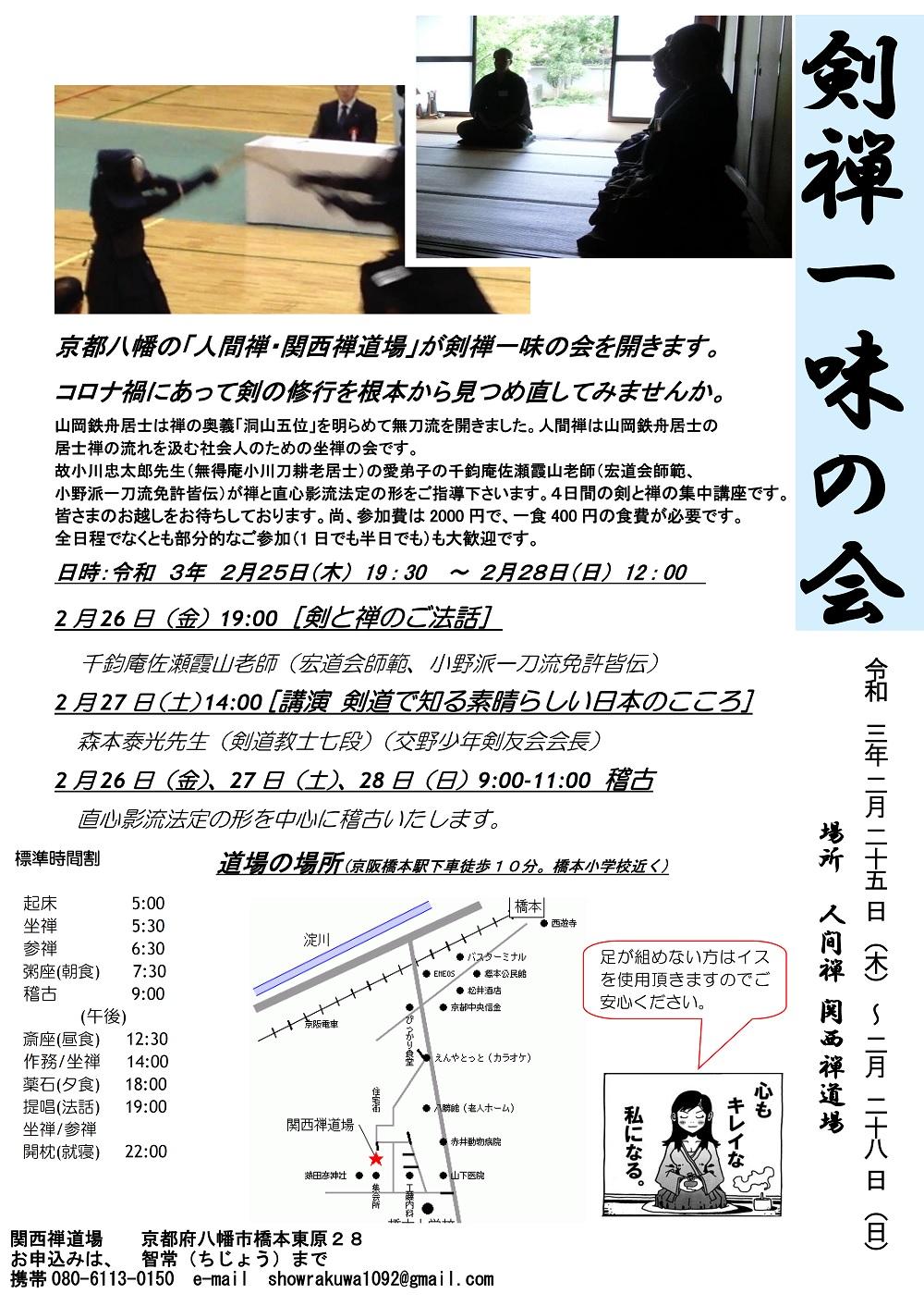 剣禅一味の会R3.jpg