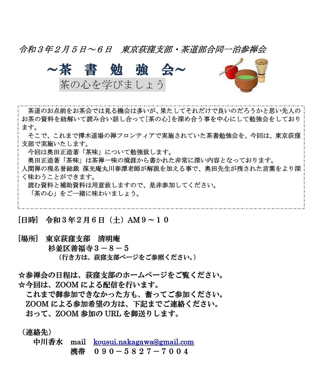 茶書勉強会、荻窪(R3.2)小.jpg